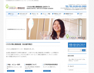 名古屋南 公式サイト