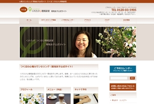 菊地友子カウンセラー公式サイト