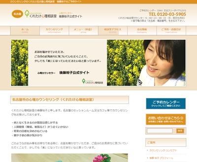 後藤裕子公式サイト