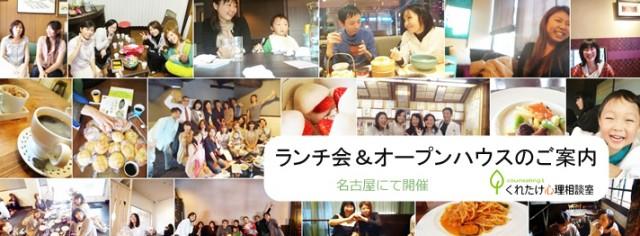 ランチ会&オープン・ハウス(名古屋)