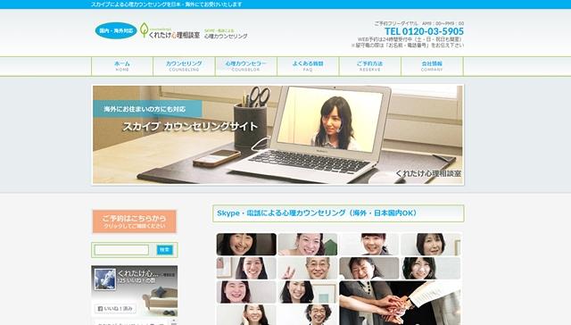 SKYPE(電話)カウンセリングサイト