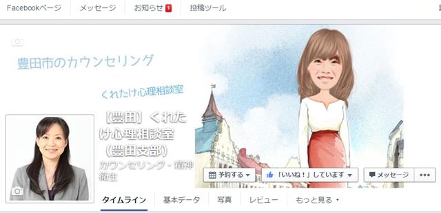 豊田支部 フェイスブックページ