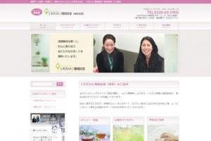 くれたけ心理相談室(岐阜支部)WEBサイト