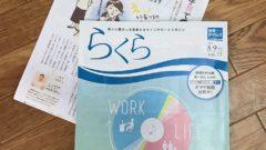 沖縄タイムス情報誌 らくら