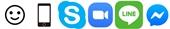 対面・電話・Skype・ZOOM・LINE・Messenger